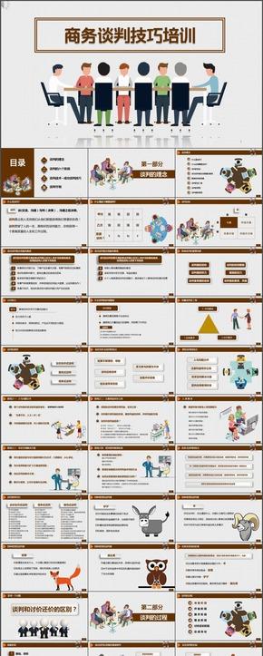 96P 完整框架内容 商务谈判 沟通技巧 原则 培训教程