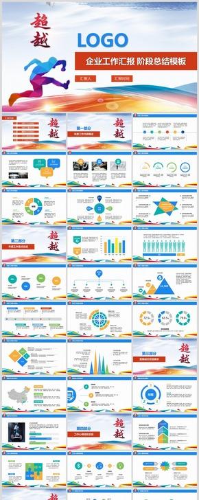 【超越】企业 个人工作汇报 年中总结 新年计划 年底报告模板