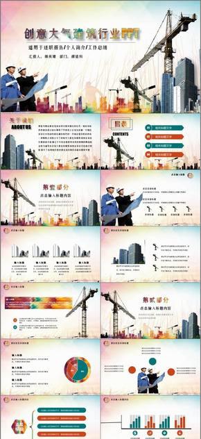 大气创意建筑行业工作汇报 通用模板