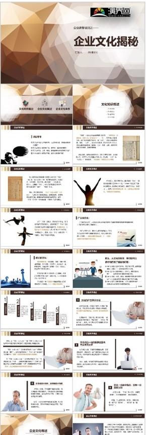 企业培训之—商务培训 企业文化培训 员工培训模板