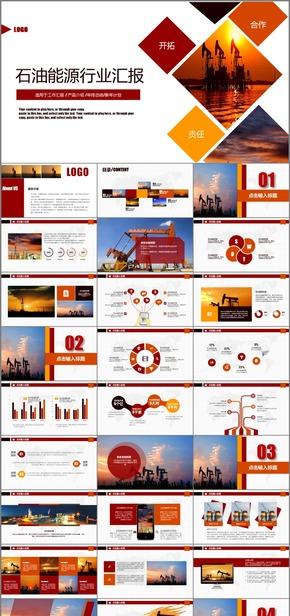 框架完整石油能源行业工作汇报模板