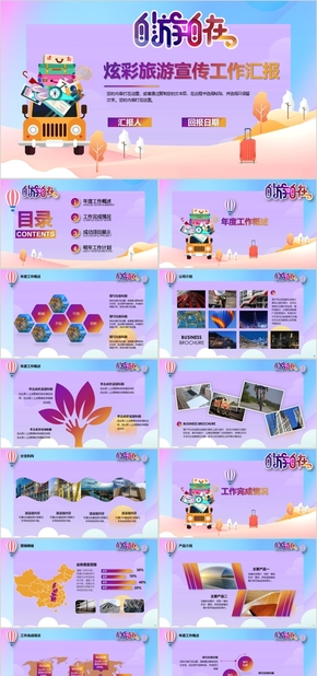 炫彩大气旅游宣传工作汇报 总结 新年计划模板