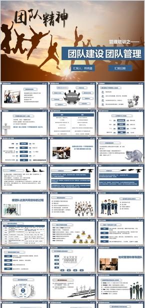 团队建设 团队管理 企业培训 管理培训模板