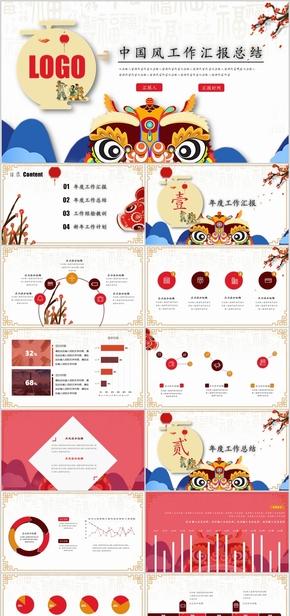 中国风新年工作汇报年终总结阶段计划通用