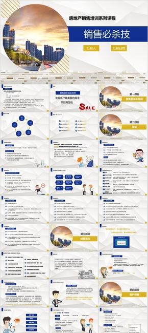 销售技巧系列培训课程 房地产销售培训 员工培训 入职培训