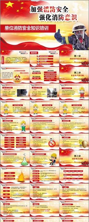完整内容 单位消防培训 员工培训 火灾救援模板