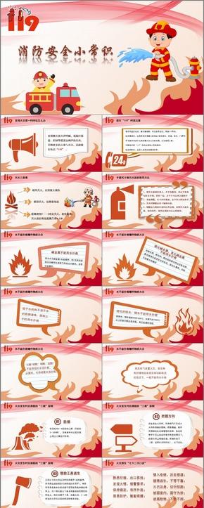 卡通 学校 幼儿 消防小知识 安全培训 模板