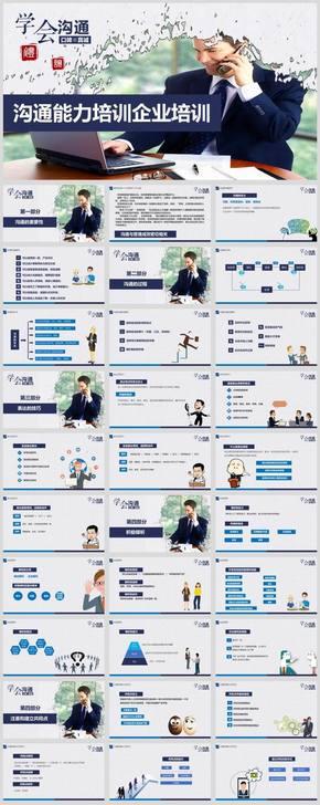 沟通能力培训 员工入职培训 表达力培训 企业培训模板