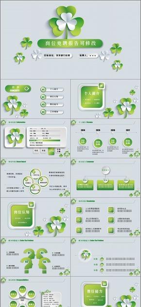 【简历】清新绿 创意个人简历 求职 竞聘 求学通用模板