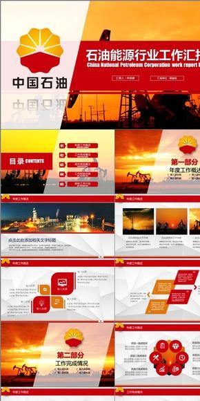 石油能源行业工作汇报ppt