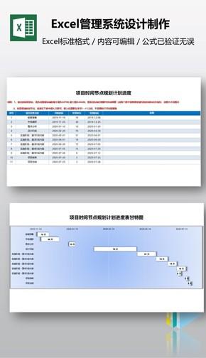 项目时间节点规划计划进度表甘特图