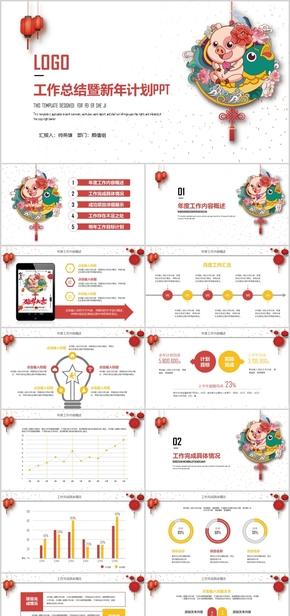 喜庆中国风年终工作总结新年计划PPT模板