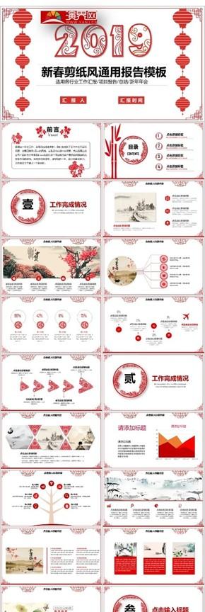 创意中国风 年中总结 年终汇报 计划通用