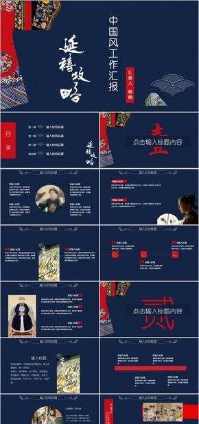 延禧攻略中国风黑红工作汇报通用年终总结模板