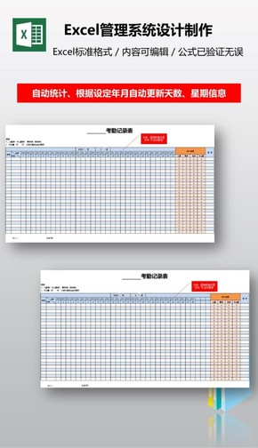 通用考勤记录表(自动统计,根据年月自动设置天数、星期信息 )