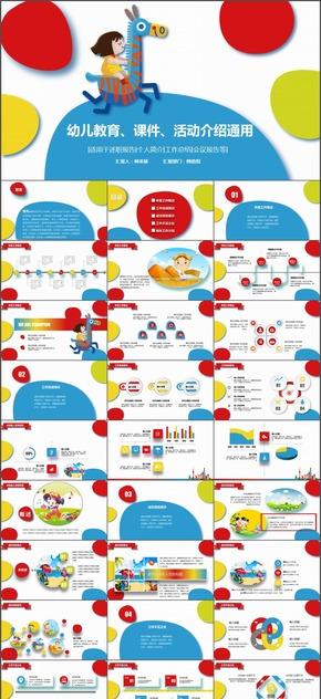 多彩幼儿教育 活动介绍 教学课件通用模板