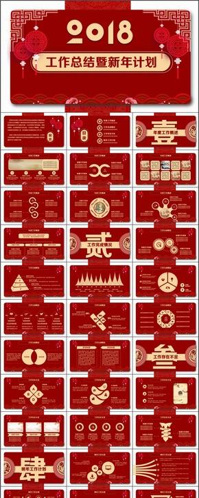 创意中国风 年底工作汇报 新年计划 工作总结通用