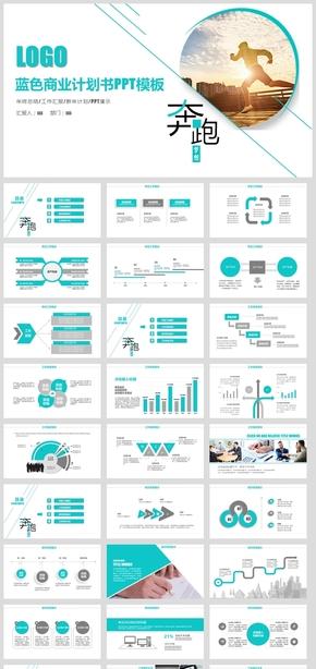 超简约工作汇报企业业绩总结年中总结新年计划模板
