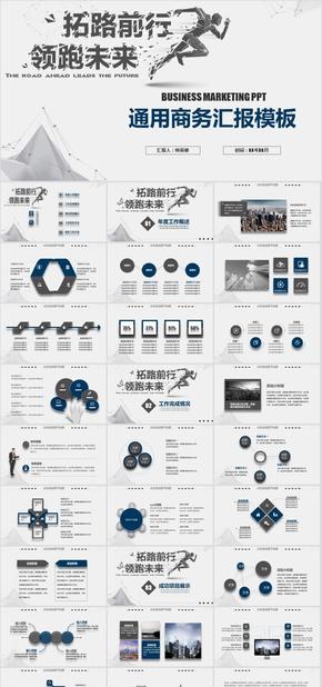 几何创意拓路前行 企业工作总结商务汇报模板