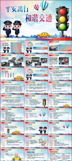 交通安全培训 公司安全培训 交通法规培训模板