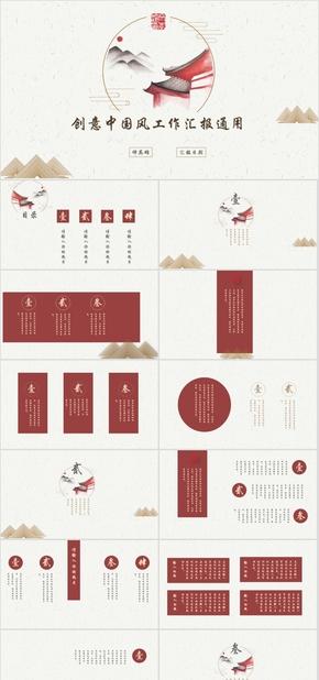 中国风通用工作总结商务汇报新年计划