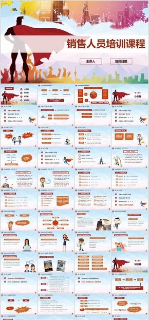 154P 销售人员培训 销售技巧 方法 人事培训模板