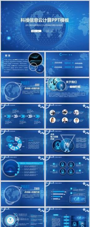 科技互联网 物联网 智联网 人工智能工作汇报
