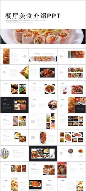 餐厅宣传美食介绍PPT模板