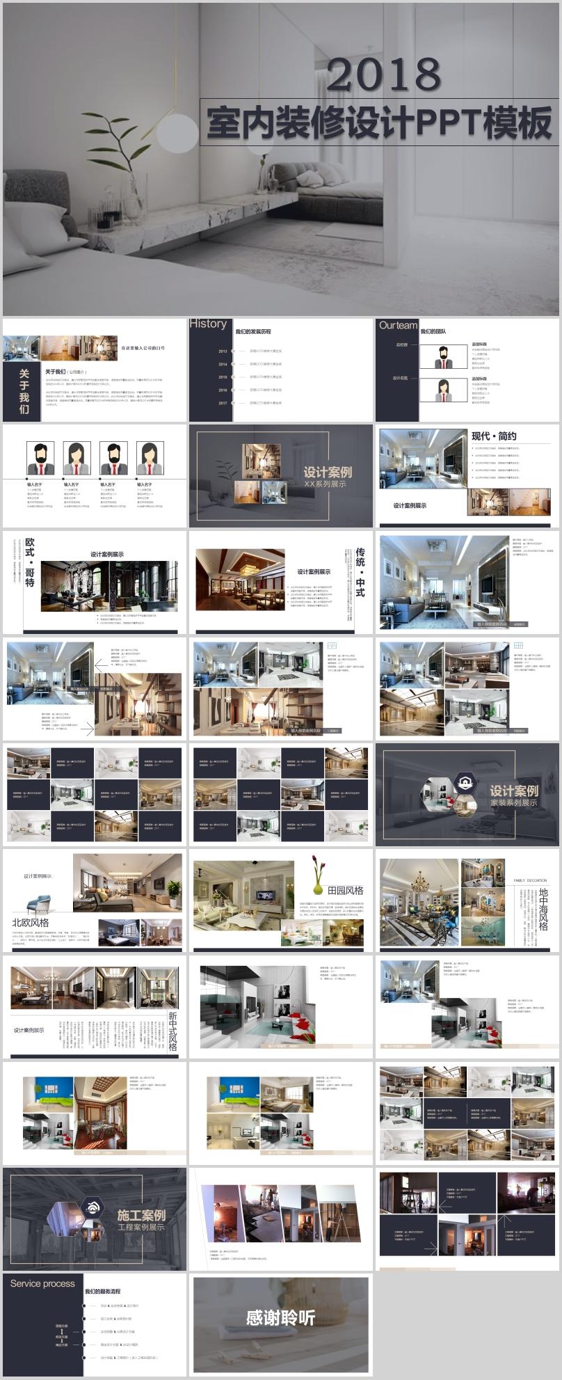 作品标题:简约室内装修设计项目展示ppt模板