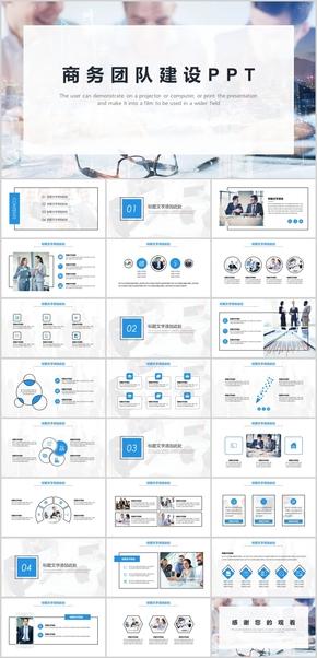 商务团队建设PPT模板