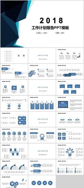 工作计划报告PPT模板