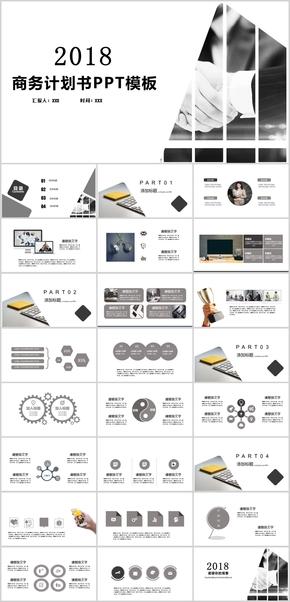 商务计划书PPT模板