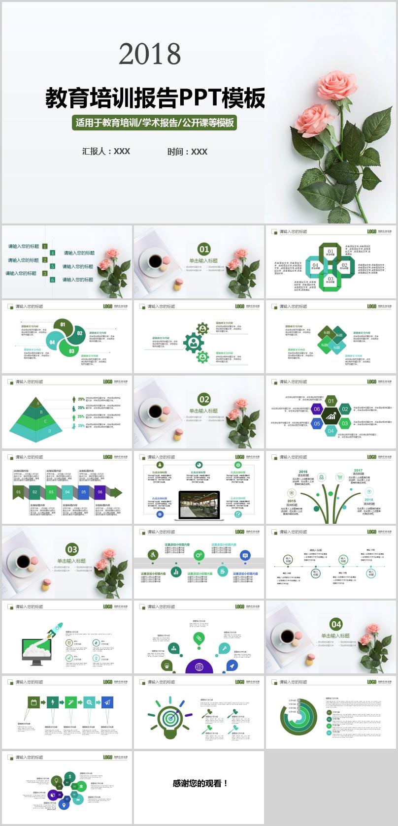 清新玫瑰花教育教学培训报告PPT模板下载–演界网