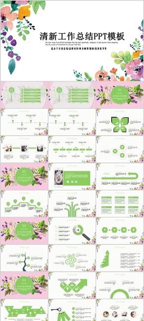 清新水彩花卉计划总结通用PPT模板