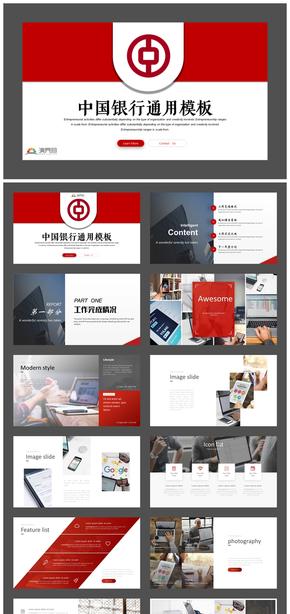 中国银行年度工作总结工作计划汇报项目汇报教育培训模板