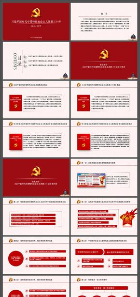【党政机关培训】完整习近平中国特色社会主义思想三十讲党政机关党课培训PPT