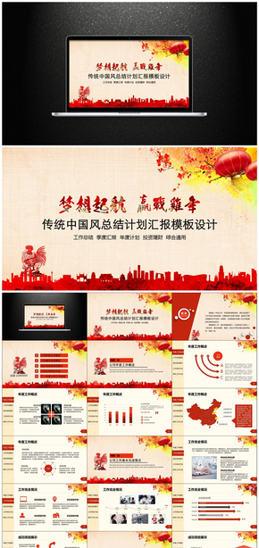 鸡年中国风总结计划汇报完整框架模板设计