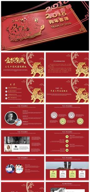 优质精品推荐丨精美视频中国剪纸喜庆年终工作总结新年计划述职汇报 的幻灯片