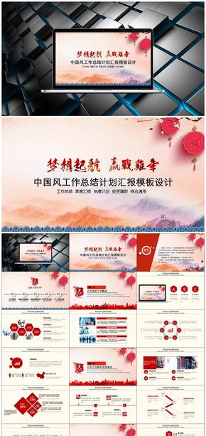 大气精美鸡年中国风红色总结计划汇报完整框架模板设计