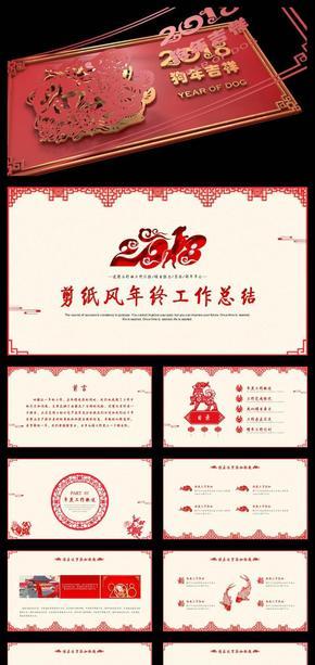 优质精品推荐丨精美视频中国剪纸喜庆年终工作总结新年计划述职汇报