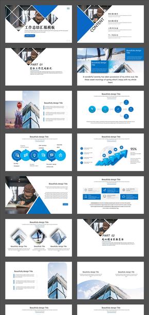 時尚大氣精美商業計劃書創業融資計劃書公司介紹項目工作匯報商業計劃書