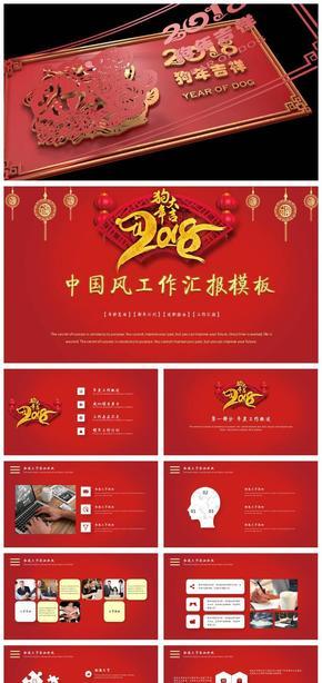 优质精品推荐丨狗年大吉精美视频中国风喜庆年终工作总结新年计划述职汇报模板