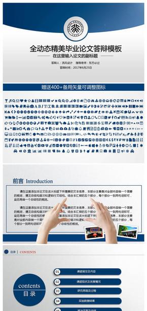 蓝色风格框架完整全动态论文答辩开题报告模板