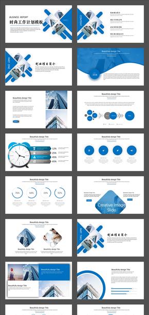 簡約商業計劃書創業融資計劃書公司介紹項目工作匯報商業計劃書
