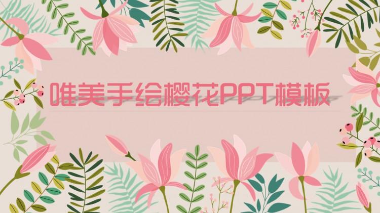 【唯美浪漫】唯美手绘樱花粉主题工作汇报ppt模板