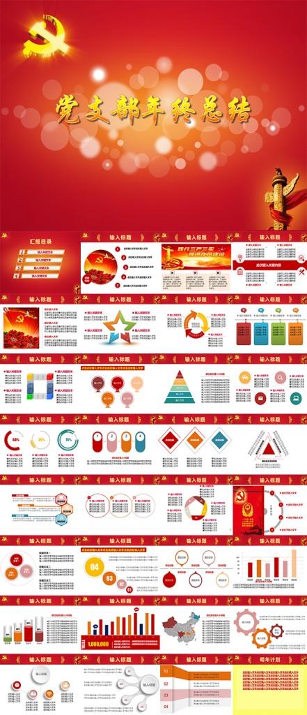【党建主题】红色党支部年终工作总结优质ppt模板