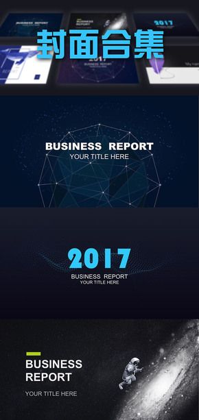 2017/2018/201X商务通用keynote模板封面合集