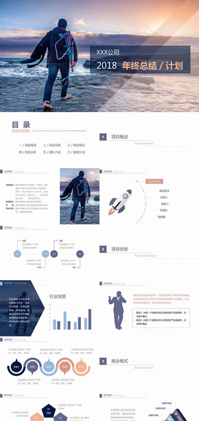 2018蓝灰色年终总结/商务计划PPT模板
