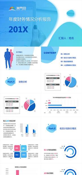 201X蓝粉清新年度财务分析报告ppt模板
