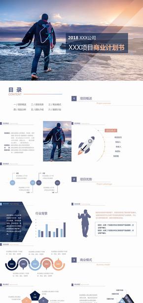 2018蓝灰色商业计划书/融资类PPT模板
